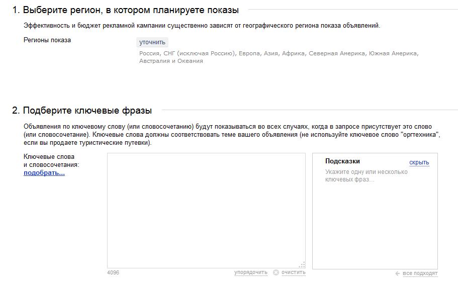 Минимальный бюджет яндекс директ разместить рекламу заказать visionstudio.tv